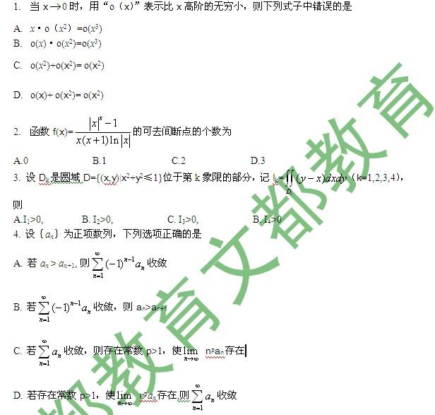 历年考研数学真题下载:2013年考研数学三真题