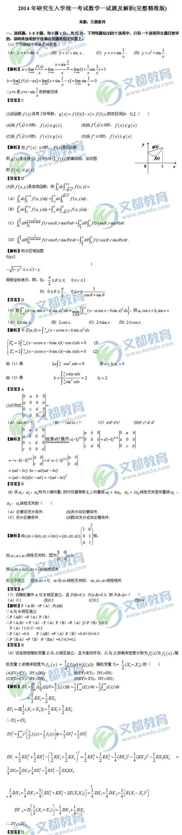 历年考研数学真题下载:2014年考研数学一真题答案