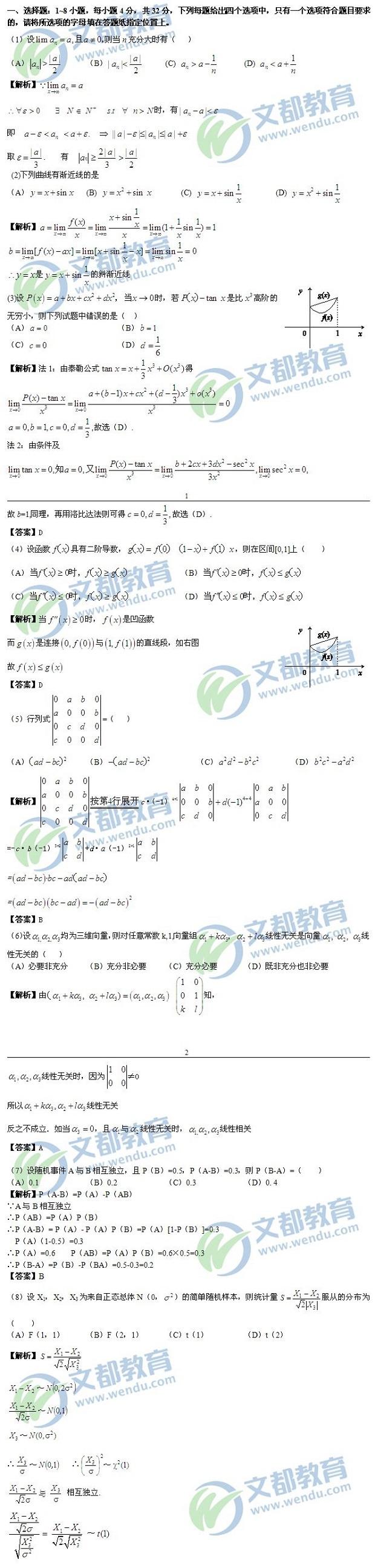 历年考研数学真题下载:2014年考研数学三真题答案