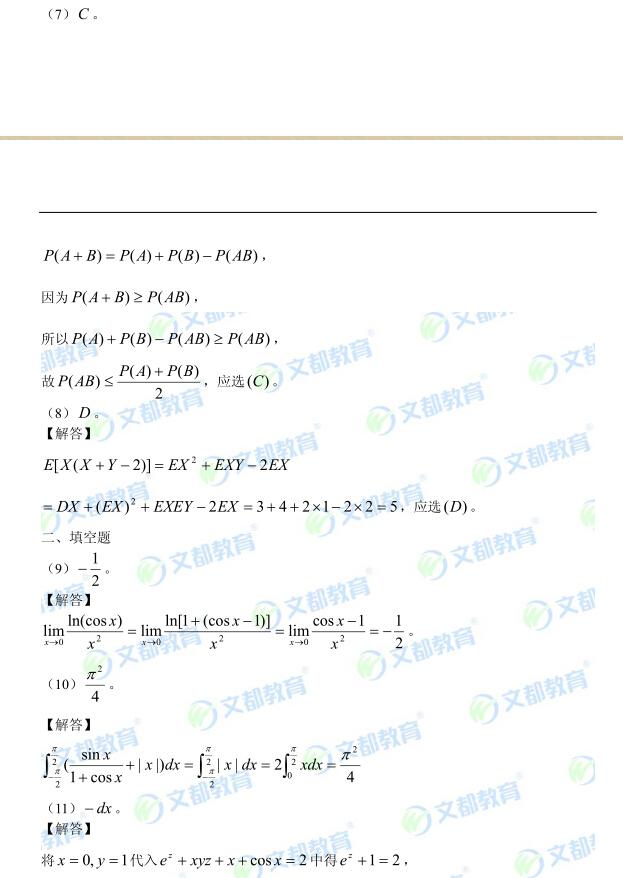 历年考研数学真题下载:2015年考研数学一真题答案
