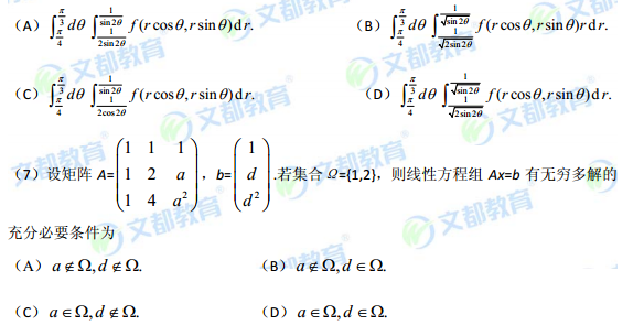 历年考研数学真题下载:2015年考研数学二真题