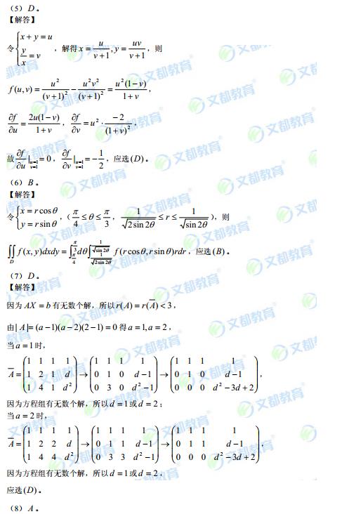历年考研数学真题下载:2015年考研数学二真题答案