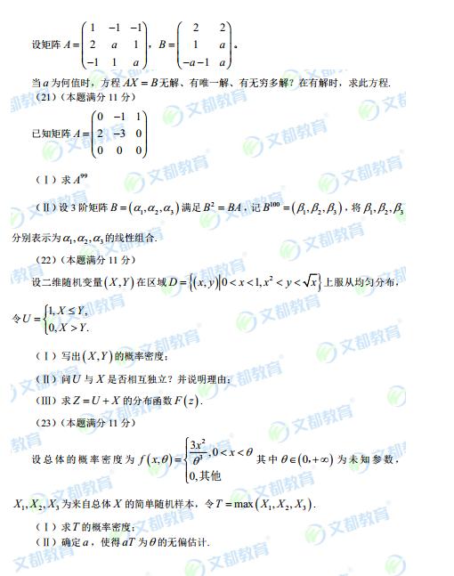 历年考研数学真题下载:2016年考研数学一真题
