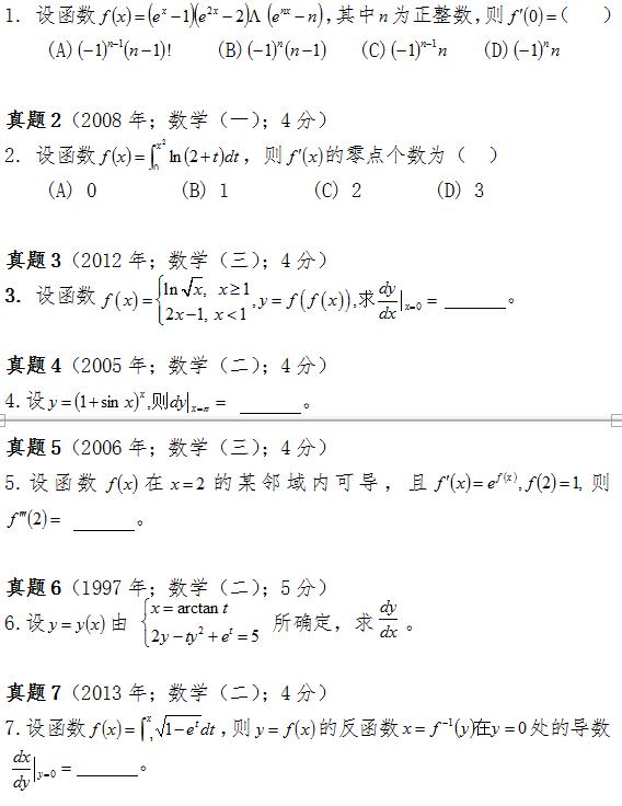 利用求导法则计算导数方法总结及考研数学真题解析