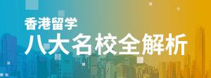 香港留学八大名校全解析