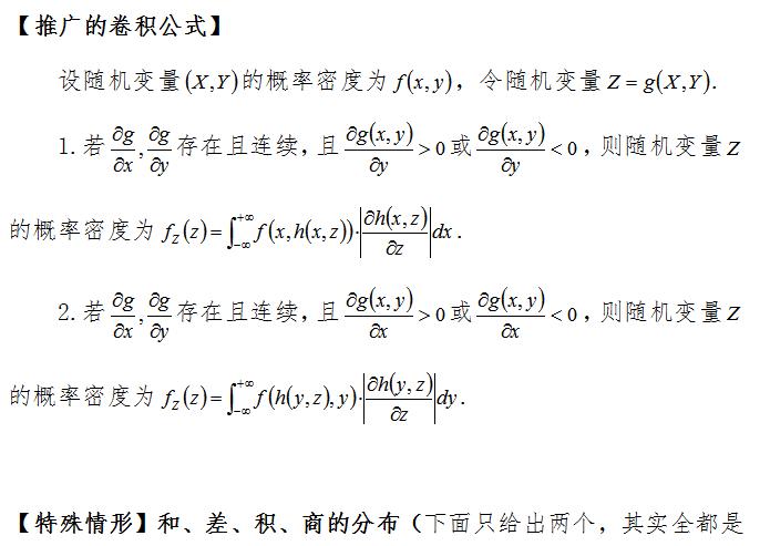 考研数学中利用推广的卷积公式三分钟快速解决