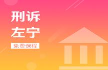 文都左宁讲2017年9月法考冲刺阶段【刑诉】