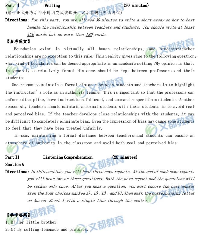 2017年12月大学英语四级真题完整版答案