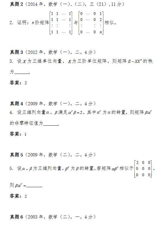 2018考研数学中巧用秩1矩阵的性质