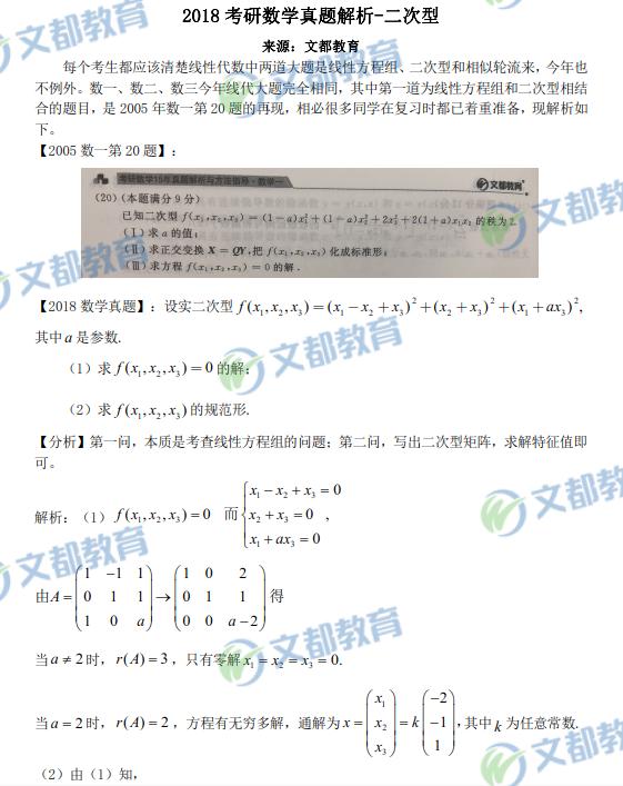 2018考研数学真题解析-二次型