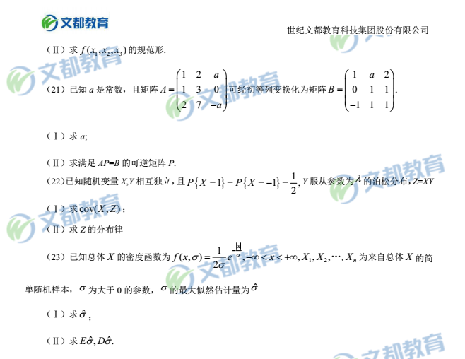 2018考研数学一真题(完整版)