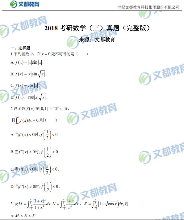 2018考研数学三真题解析(完整版)