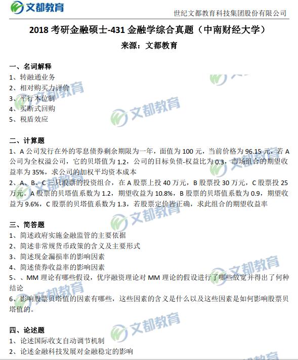 2018考研金融硕士-431金融学综合真题(中南财经大学)
