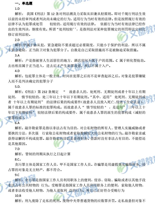 2018考研法律硕士(非)专业基础课真题答案解析(文都敏行法硕)