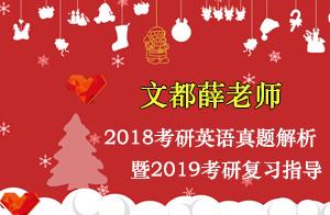文都薛老师2018考研英语真题解析暨2019考研复习指导4