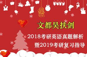 文都吴扶剑2018考研英语真题解析暨2019考研复习指导2