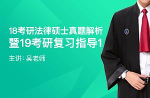 文都吴老师2018考研法律硕士真题解析暨2019考研复习指导1