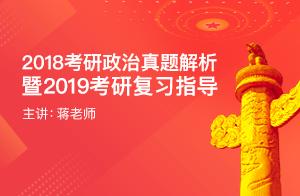 文都蒋老师2018考研政治真题解析暨2019考研复习指导
