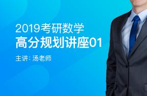 文都汤老师2019考研数学高分规划讲座01