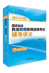 文都名师顾艳南国家临床执业医师资格考试辅导讲义