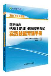 文都名师夏桂新2017执业医师实践技能背诵手册