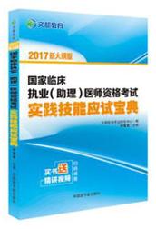 文都2017执业助理医师资格考试实践技能应试宝典