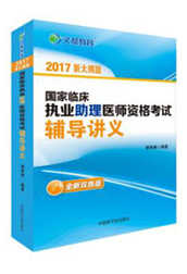 文都2017国家临床执业助理医师资格考试辅导讲义