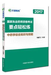 2017执业药师资格考试要点轻松练:中药学综合知识与技能