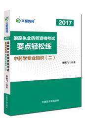 2017执业药师资格考试要点轻松练:中药学专业知识(二)