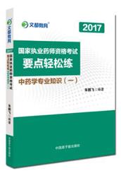 2017执业药师资格考试要点轻松练:中药学专业知识(一)