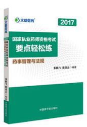 2017国家执业药师资格考试要点轻松练:药事管理与法规