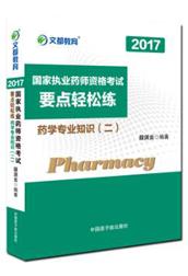 2017国家执业药师考试要点轻松练药学专业知识(二)