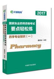 2017国家执业药师考试要点轻松练药学专业知识(一)