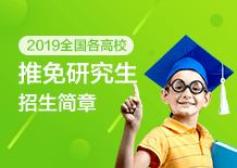 招简右侧广告位3-2019推免研究生招生简章