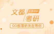 复试通知上方广告图3-文都考研QQ群
