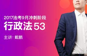 文都李佳讲2017年9月法考冲刺阶段【行政法】