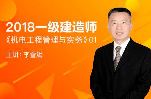 2018建造师一级建造师《机电工程管理与实务》(李雪斌)01