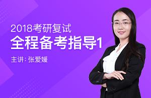 文都张爱媛2018考研复试全程备考指导1