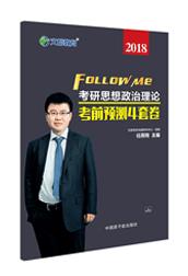 文都名师任老师2018考研政治考前预测4套卷