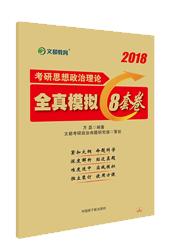 文都名师万磊2018考研思想政治理论全真模拟8套卷
