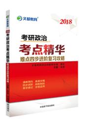 文都名师万磊2018考研政治考点精华