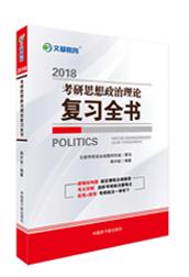 文都名师蒋老师2018考研思想政治理论复习全书