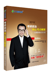 文都名师万磊2018考研政治核心考点解密