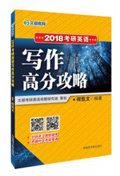 文都名师何凯文2018考研英语写作高分攻略