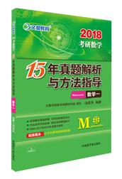 文都名师汤老师2018考研数学一15年真题解析与方法指导