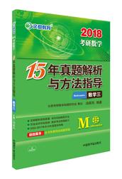 文都名师汤老师2018考研数学三15年真题解析与方法指导