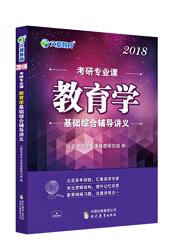 文都2018考研教育学基础综合辅导讲义