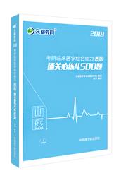 文都名师杨净2018考研西医综合4500题