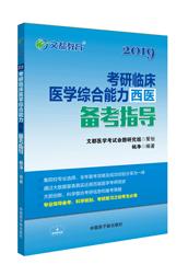 文都名师杨净2019考研临床医学综合能力(西医)备考指导