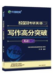 文都名师王泉2018考研英语二写作高分突破